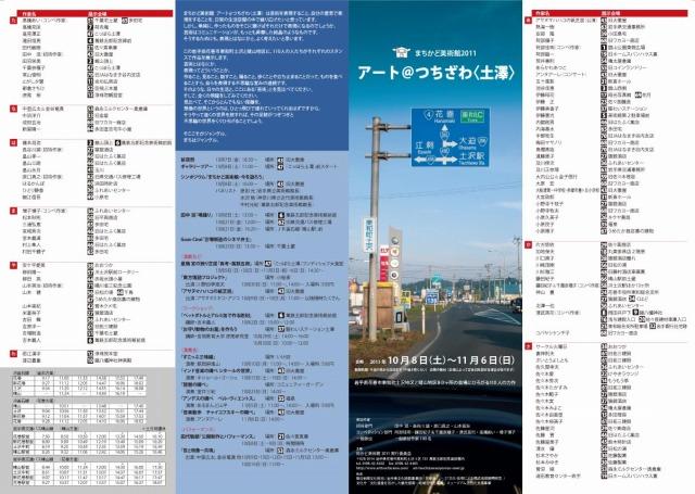 A3観音折_外側 [2001map soto]入稿用2s-.jpg