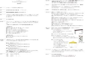 募集チラシ裏.jpg