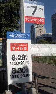北海道マラソン2014-2