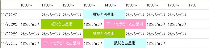 fundokin_timetable