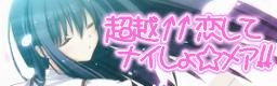 超越↑↑恋してナイしょ☆メア!! / あべにゅうぷろじぇくと feat.佐倉紗織&井上みゆ