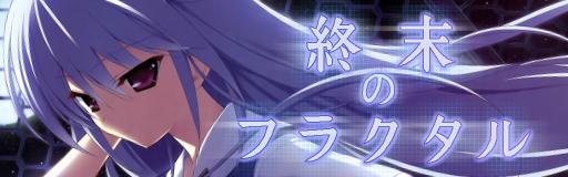 終末のフラクタル / 飛蘭