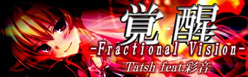 覚醒-Fractional Vision- / Tatsh feat.彩音