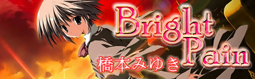 Bright pain / 橋本みゆき