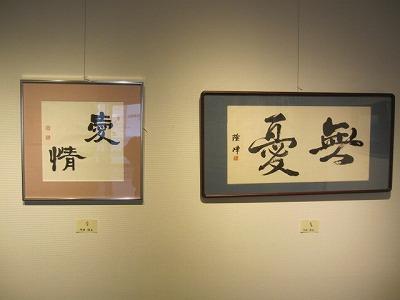 H26年2月小田原中RC展 004