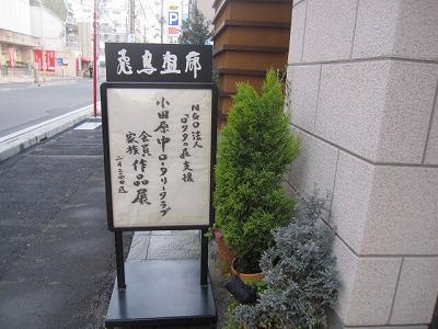 H26年2月小田原中RC展 028