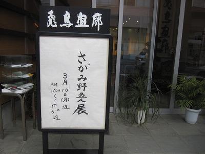 H26年3月さがみ野五人展 006