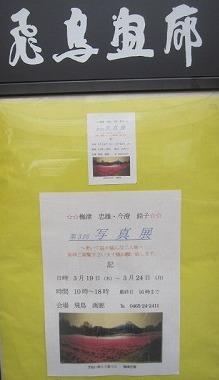 H26年3月梅津写真展 022