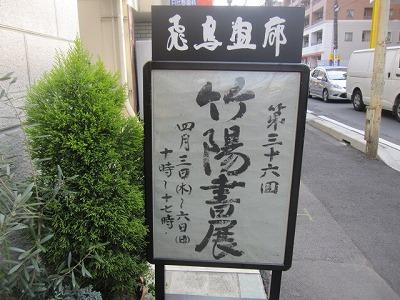 H26年4月竹陽書展 001