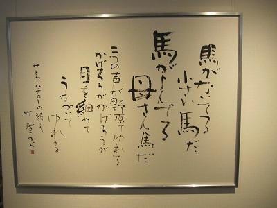 H26年4月竹陽書展 011