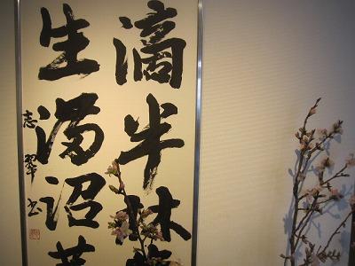 H26年4月竹陽書展 028