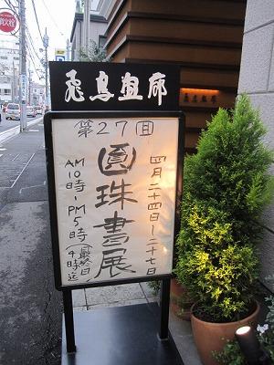 H26年4月圓珠書展 002
