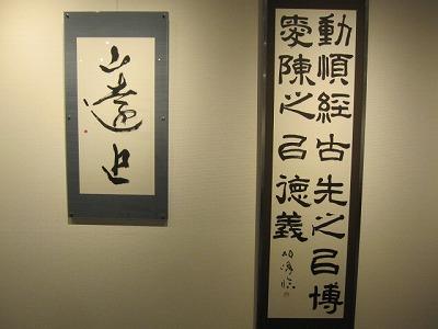 H26年4月圓珠書展 004