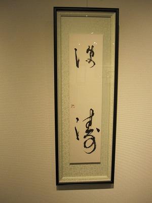 H26年4月圓珠書展 006