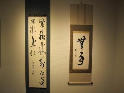 H26年4月圓珠書展 008