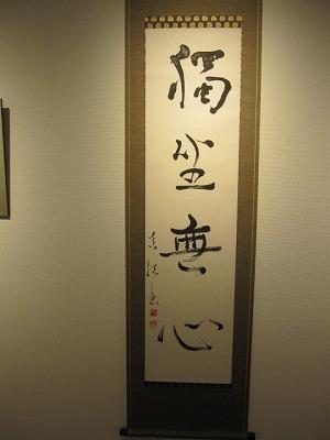 H26年4月圓珠書展 010