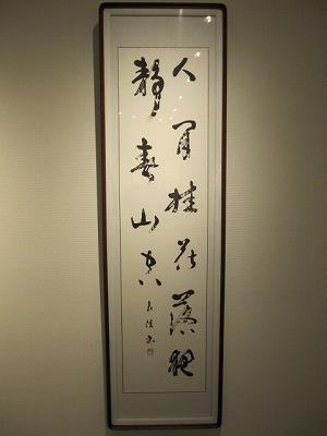 H26年4月圓珠書展 013