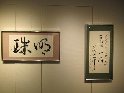 H26年4月圓珠書展 014