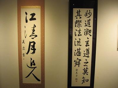 H26年4月圓珠書展 015