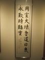 H26年4月圓珠書展 016