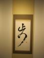 H26年4月圓珠書展 019