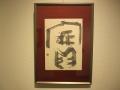 H26年4月圓珠書展 020