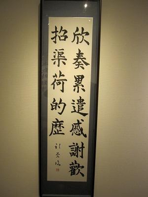 H26年4月圓珠書展 026