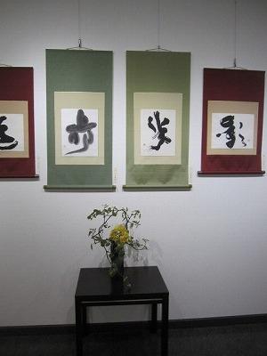 H26年5月穂真書道会展 018