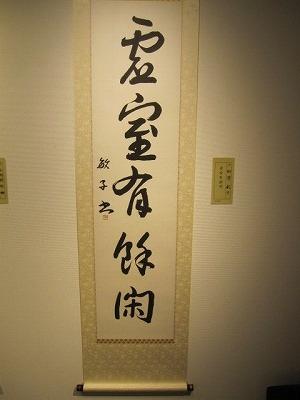 H26年5月脩朴会展 001