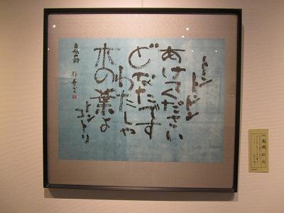H26年5月脩朴会展 003