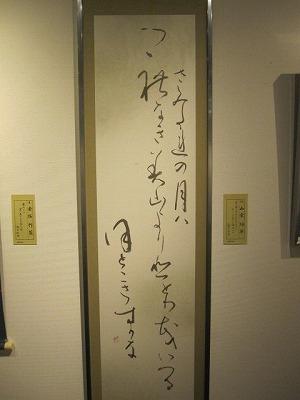 H26年5月脩朴会展 014