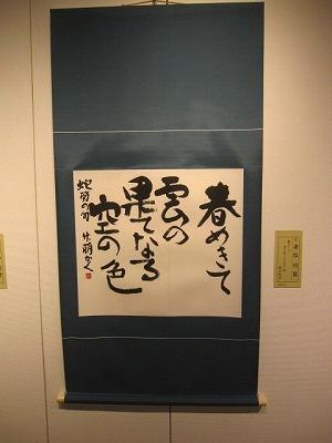 H26年5月脩朴会展 015