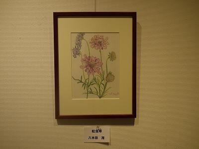 H26年6月風祭展 014