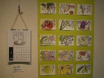 H26年6月風祭展 029