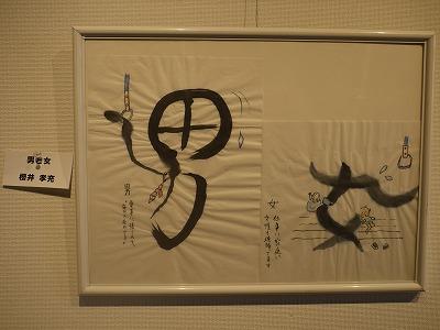 H26年6月風祭展 036
