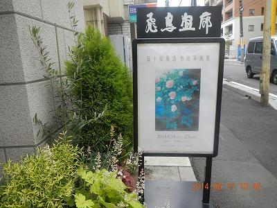 H26年6月五十嵐鉛筆画展 002