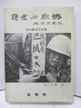 黒川雅光写真集「怨念の故郷 成田三里塚」 昭和49年