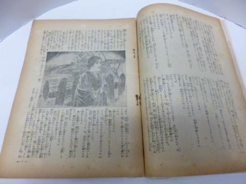 雑誌「日曜報知」第12~14号 S5年