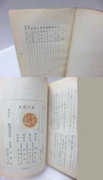 横溝正史 「本陣殺人事件」 春陽文庫 S26