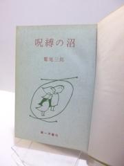 鷲尾三郎 呪縛の沼 昭和34年 裸本