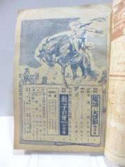 冒険雑誌少年ロック 2巻1号 南洋一郎 水谷準 昭23