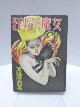 渡邊啓助 「狂焔の魔女」 湊書房 S23年