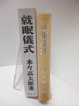 木々高太郎 「就眠儀式」 昭和10年