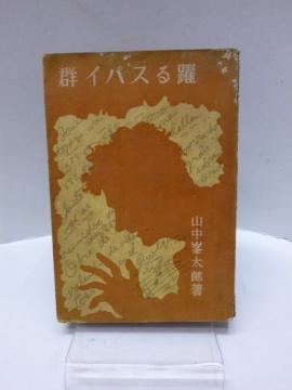 山中峯太郎 「躍るスパイ群」新潮社 S14年