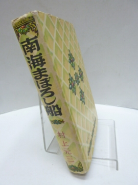 村上元三 「南海まぼろし船」 階成社 S29年