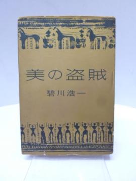 碧川浩一 「美の盗賊」日本児童教育社 S35年
