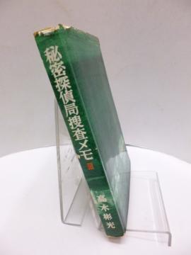 高木淋光 「秘密探偵局捜査メモIII」 S37年