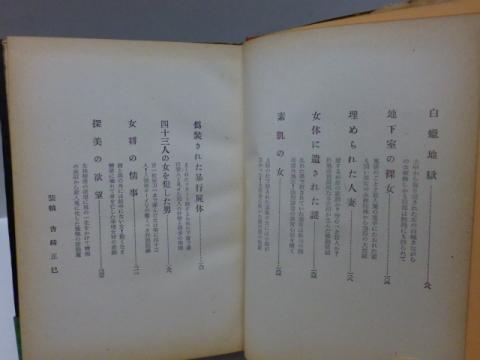 荻原秀夫 「探美の欲望 実話犯罪実話秘録」 S33年