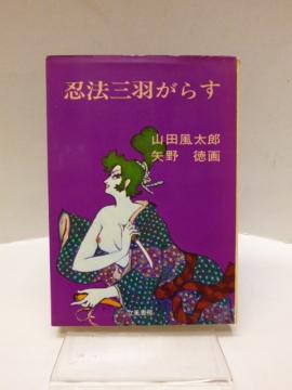 山田風太郎、矢野徳・画 「忍法三羽がらす」 1969年