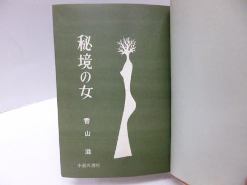 香山滋 「秘境の女」 小壺天書房 昭和33年